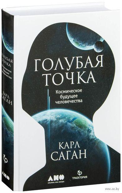 Голубая точка. Космическое будущее человечества — фото, картинка