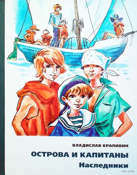 Острова и капитаны. Наследники. Владислав Крапивин