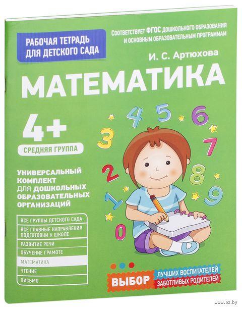Рабочая тетрадь для детского сада. Математика. Средняя группа — фото, картинка