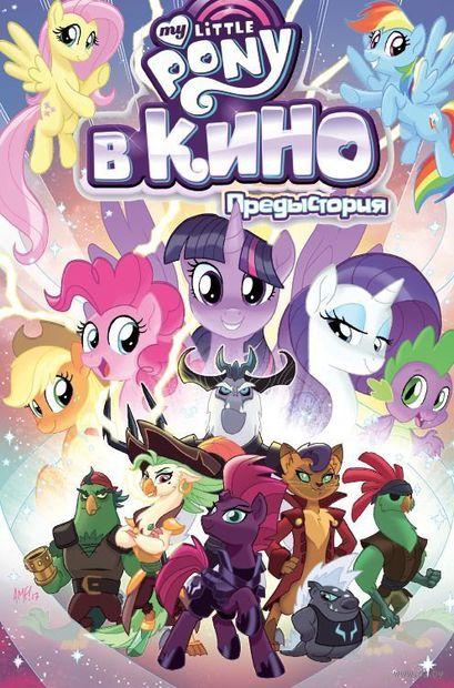 My Little Pony в кино. Предыстория — фото, картинка