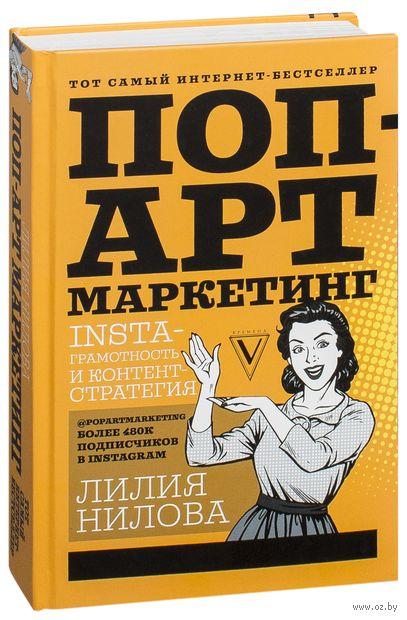 Поп-арт маркетинг. Insta-грамотность и контент-стратегия — фото, картинка