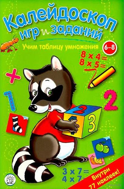 Учим таблицу умножения. Калейдоскоп игр и заданий — фото, картинка