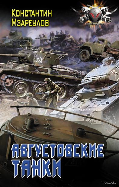 Августовские танки — фото, картинка