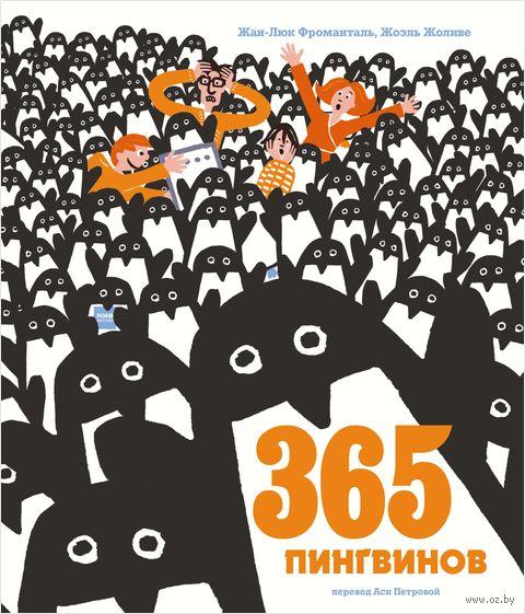 365 пингвинов — фото, картинка