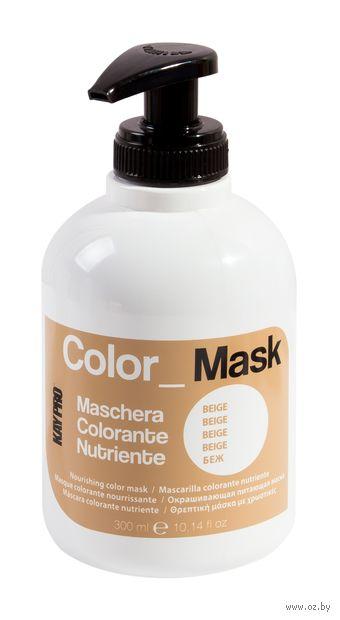 """Тонирующая маска для волос """"Color Mask"""" тон: бежевый — фото, картинка"""