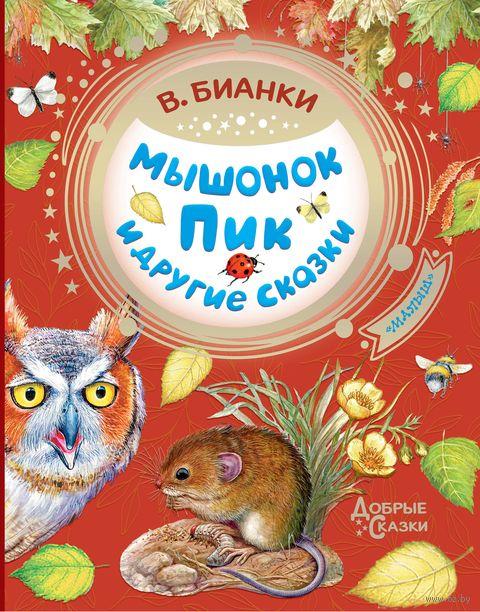 Мышонок Пик и другие сказки — фото, картинка