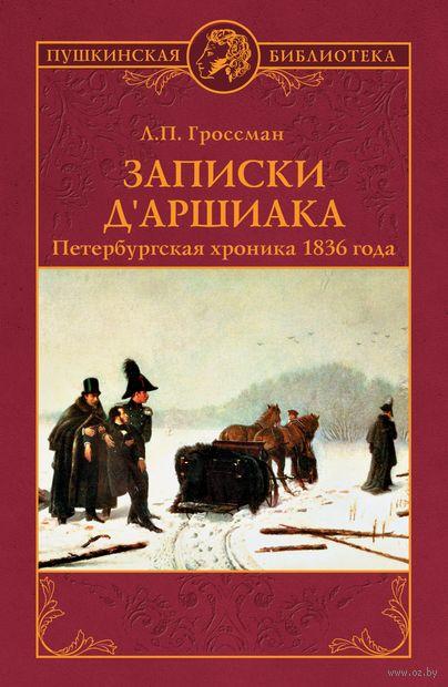 Записки д'Аршиака. Петербургская хроника 1836 года — фото, картинка