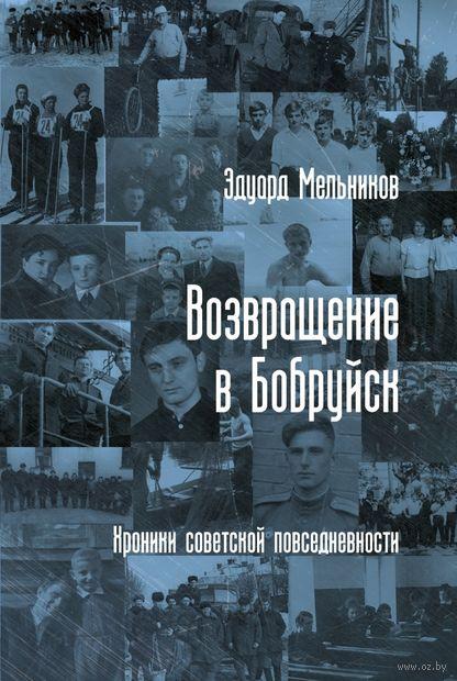Возвращение в Бобруйск — фото, картинка