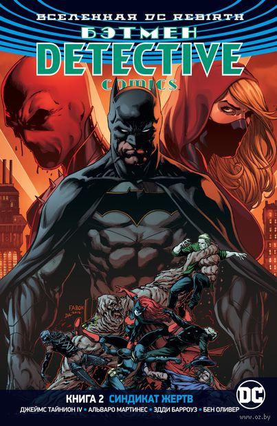 Бэтмен. Detective Comics. Книга 2. Синдикат Жертв — фото, картинка