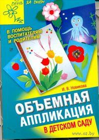 Объемная аппликация в детском саду — фото, картинка