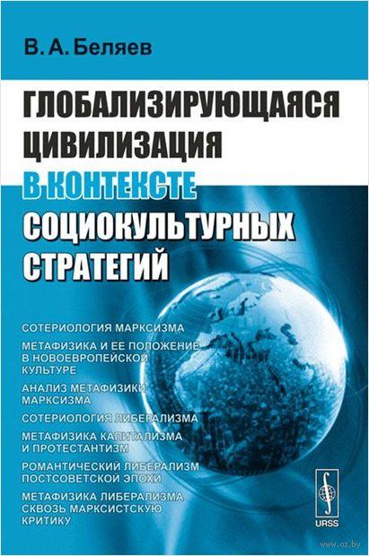 Глобализирующаяся цивилизация в контексте социокультурных стратегий — фото, картинка