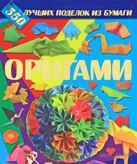 Оригами. 350 лучших поделок из бумаги. В. Корнева
