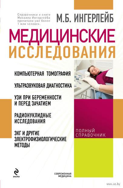 Медицинские исследования. Михаил Ингерлейб