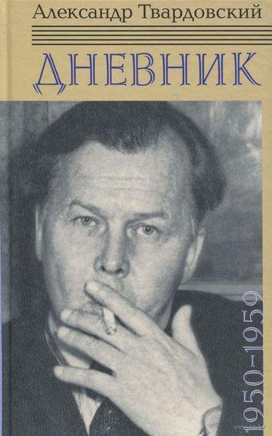 Александр Твардовский. Дневник 1950-1959. Александр Твардовский