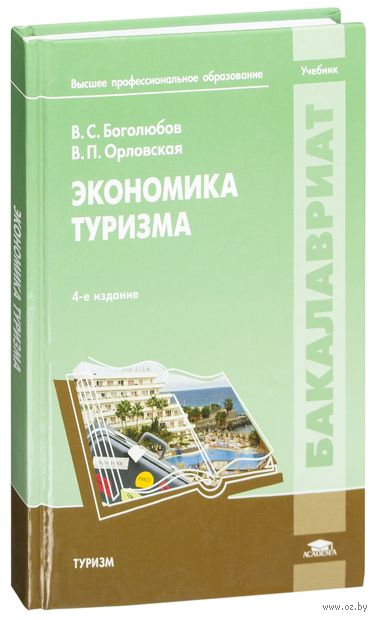 Экономика туризма. Учебник. Валерий Боголюбов, В. Орловская