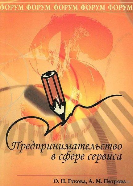 Предпринимательство в сфере сервиса. Ольга Гукова, Алла Петрова