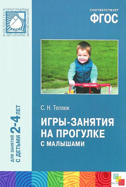 Игры-занятия на прогулке с малышами. Для занятий с детьми 2-4 лет. Светлана Теплюк