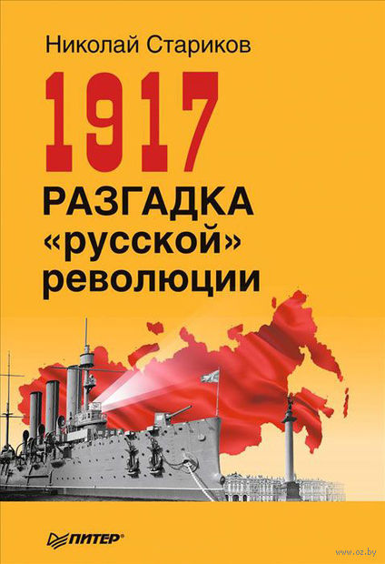 """1917. Разгадка """"русской"""" революции (м). Николай Стариков"""