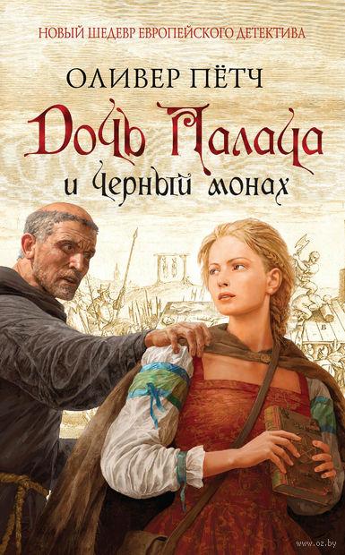 Дочь палача и черный монах. Оливер Петч