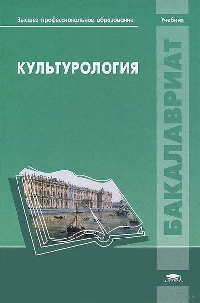 Культурология. Л. Мосолова