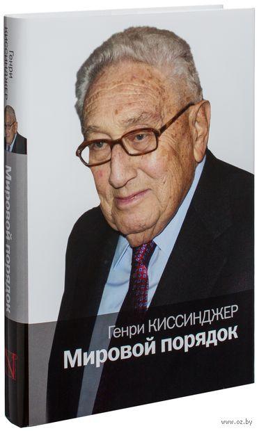 Мировой порядок. Генри Киссинджер