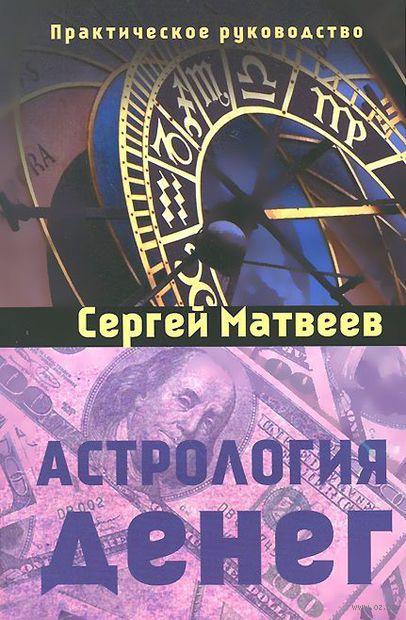 Астрология денег. Сергей Матвеев