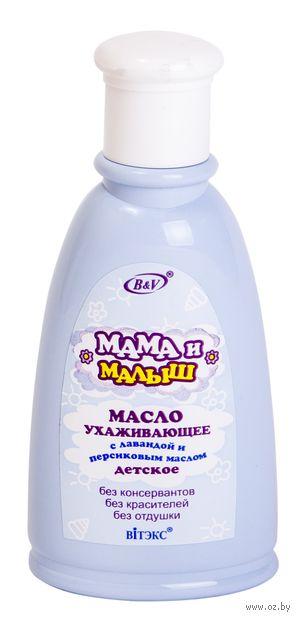 """Масло для тела детское """"Ухаживающее"""" (100 мл) — фото, картинка"""