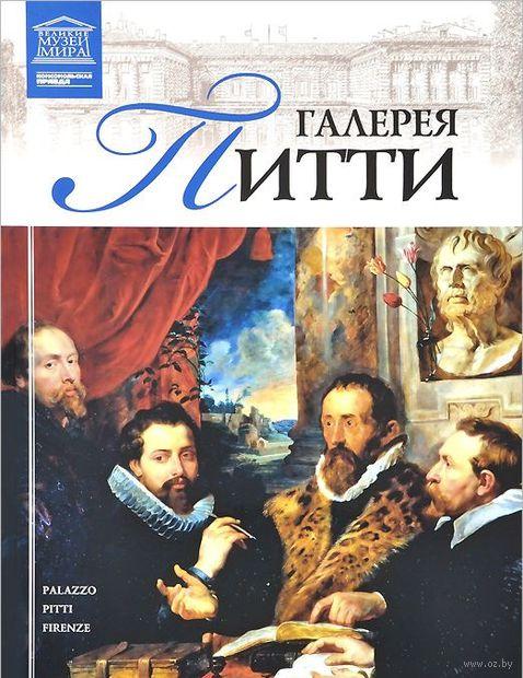Галерея Питти. И. Кравченко