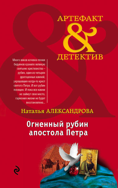 Огненный рубин апостола Петра (м). Наталья Александрова