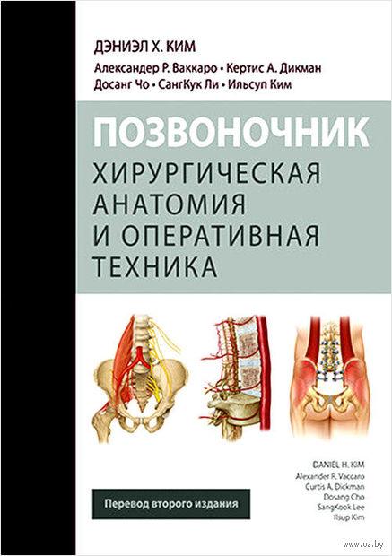 Позвоночник. Хирургическая анатомия и оперативная техника. Александер Ваккаро, А. Кертис Дикман, Чо Досанг