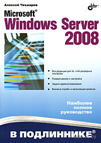Microsoft Windows Server 2008. Алексей Чекмарев
