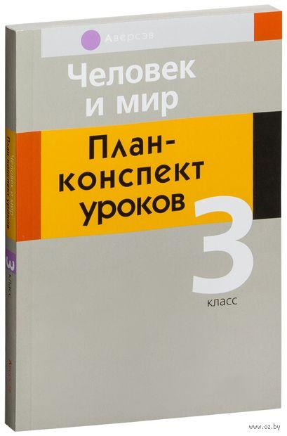 Человек и мир. План-конспект уроков. 3 класс. В. Папкович