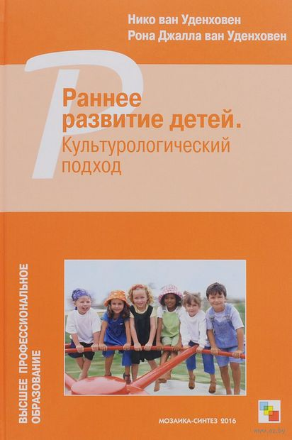 Раннее развитие детей. Культурологический подход. Нико Уденховен, Рона Джалла Уденховен