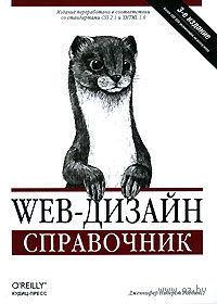 Web-дизайн. Справочник. Дженнифер Роббинс