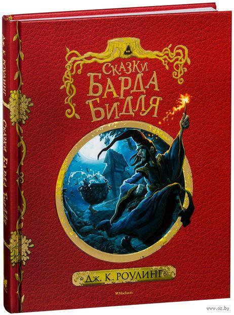 Сказки барда Бидля — фото, картинка
