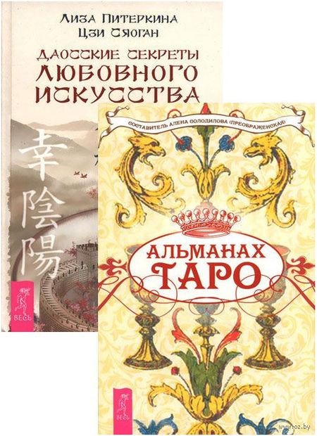 Альманах Таро. Даосские секреты любовного искусства (комплект из 2-х книг) — фото, картинка