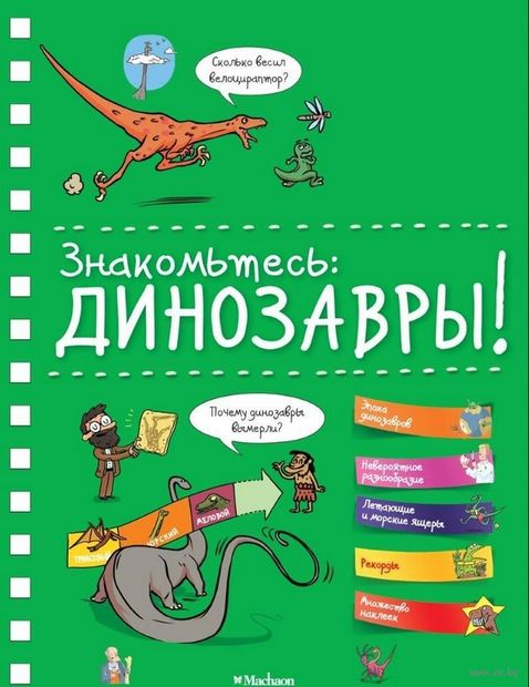 Знакомьтесь: динозавры! — фото, картинка