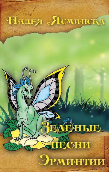 Зелёные песни Эрминтии — фото, картинка