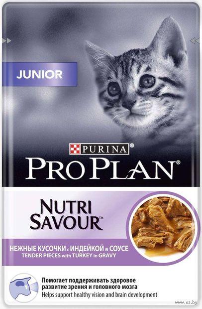 """Пресервы для котят """"Nutri Savour. Junior"""" (85 г; индейка в соусе) — фото, картинка"""