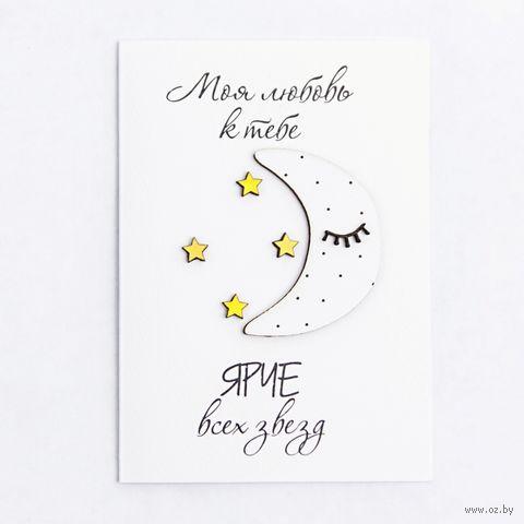 "Открытка ""Моя любовь к тебе ярче звезд"" (арт. 120) — фото, картинка"