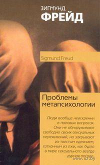 Проблемы метапсихологии. Зигмунд Фрейд