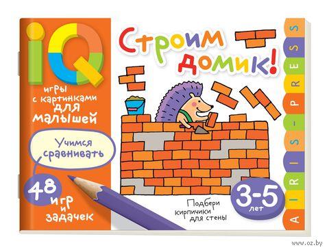 Строим домик! Умные игры с картинками для малышей — фото, картинка
