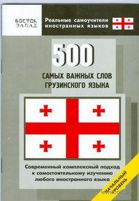500 самых важных слов грузинского языка. Начальный уровень — фото, картинка