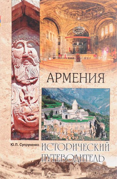 Армения — фото, картинка