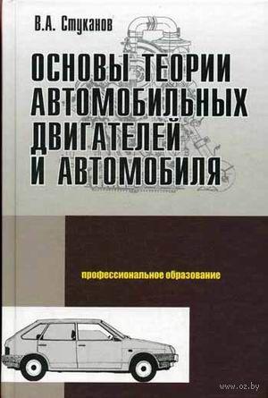 Основы теории автомобильных двигателей и автомобиля. Вячеслав Стуканов