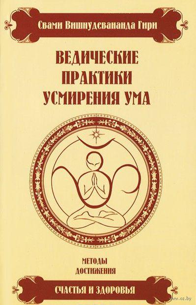 Ведические практики усмирения ума. Методы достижения счастья и здоровья. Свами Гири