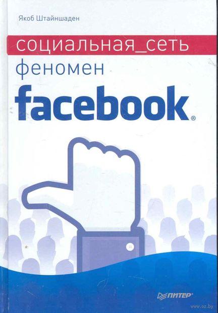Социальная сеть. Феномен Facebook. Я. Штайншаден