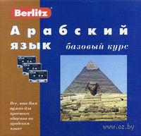 Berlitz. Арабский язык. Базовый курс (+ 3 аудиокассеты, CD). Э. Богатова