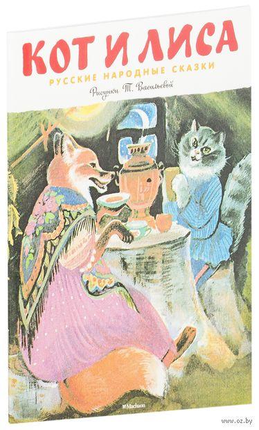 Кот и лиса — фото, картинка