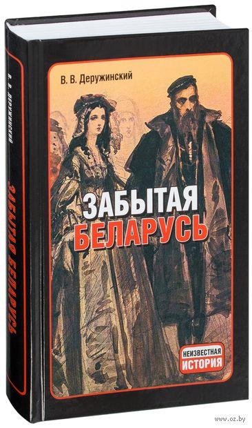 Забытая Беларусь — фото, картинка